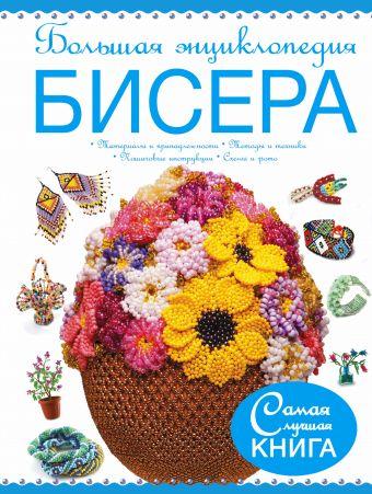 Большая энциклопедия бисера Ликсо Н.Л.