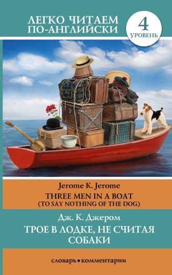 Дж. К. Джером - Трое в лодке, не считая собаки. Уровень4 обложка книги