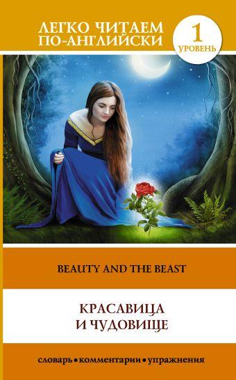 Красавица и чудовище = Beauty and the Beast .