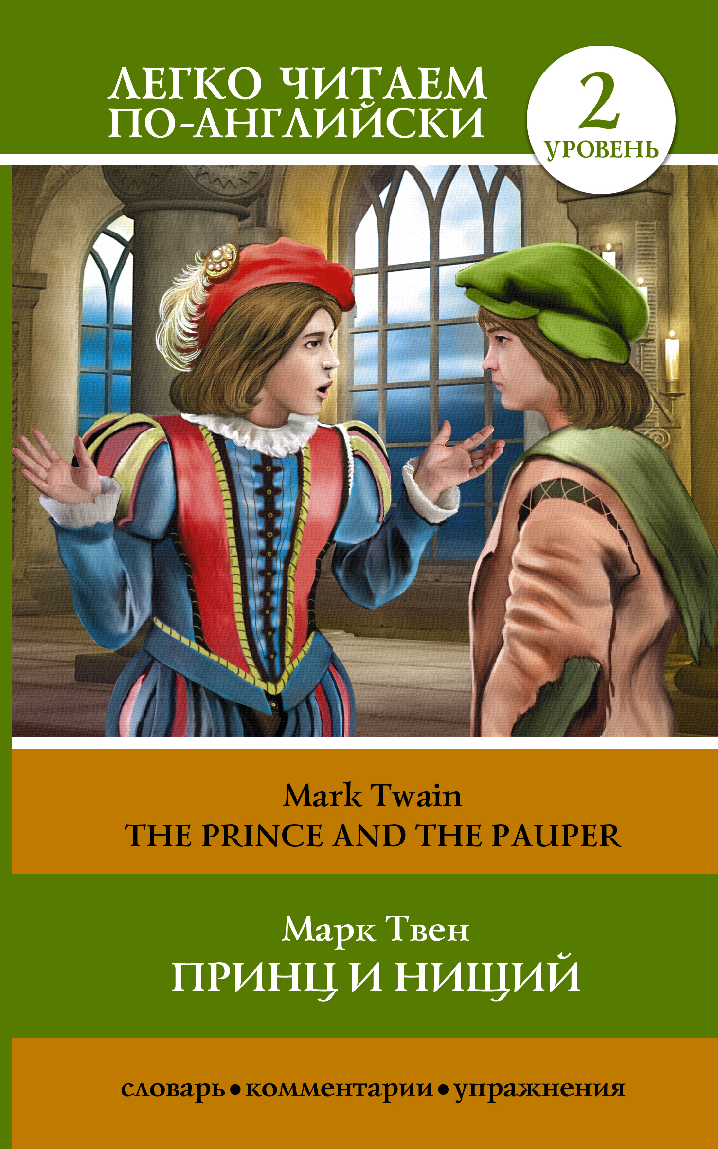 Марк Твен Принц и нищий = The Prince and the Pauper марк твен the prince and the pauper