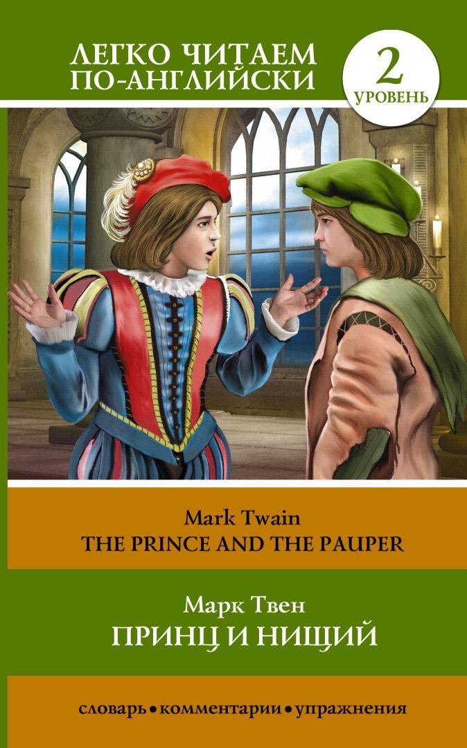 Марк Твен - Принц и нищий = The Prince and the Pauper обложка книги
