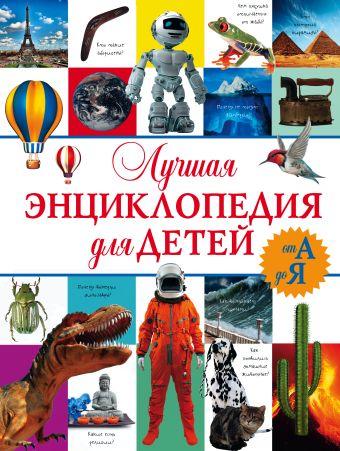 Лучшая энциклопедия для детей от А до Я .