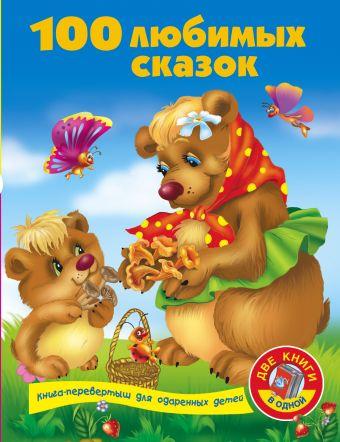 100 любимых сказок + 100 любимых стихов и загадок Виноградова Е.Г.