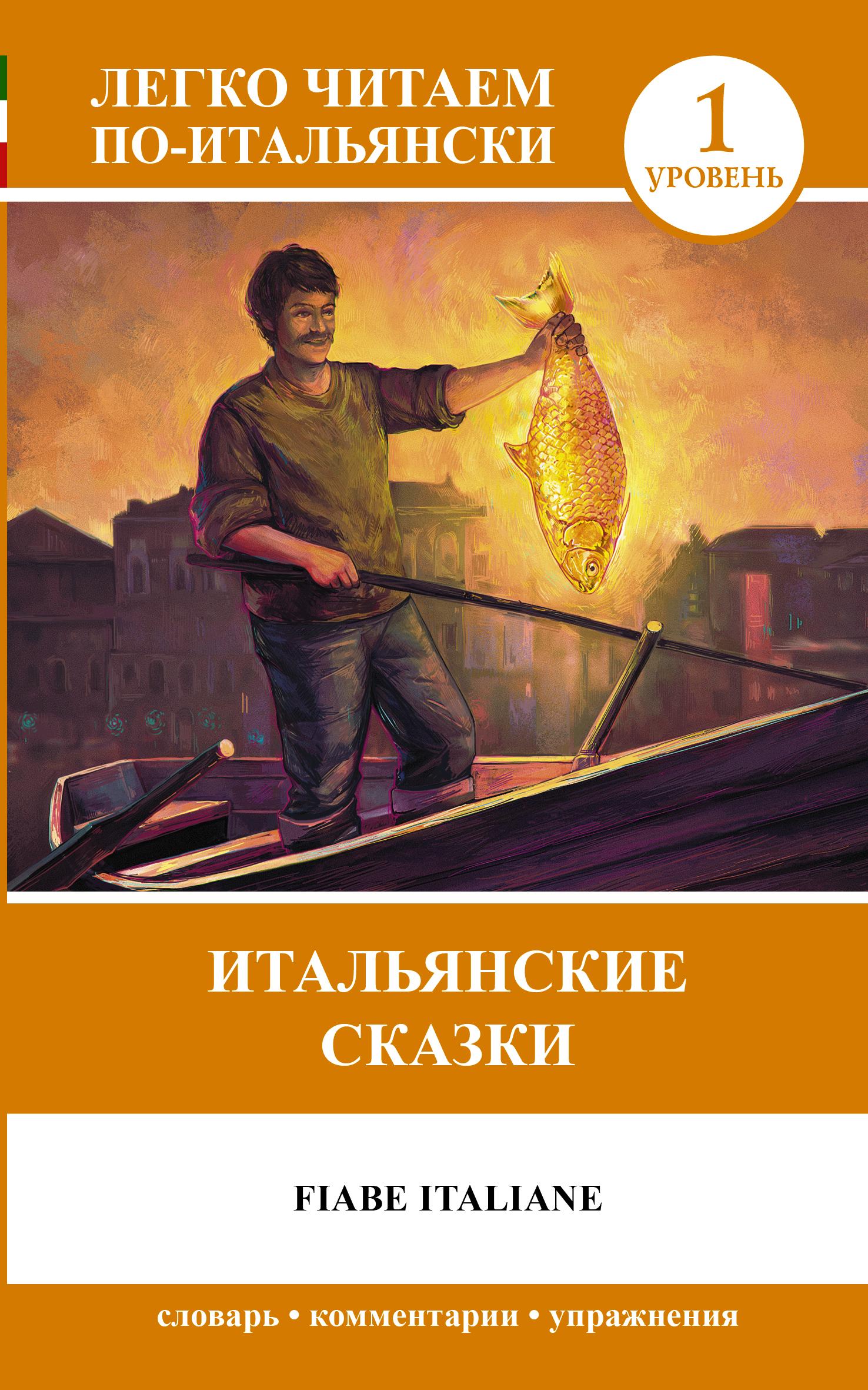 Ибарбия А.И. Итальянские сказки = Fiabe Italiane книга для записей с практическими упражнениями для здорового позвоночника