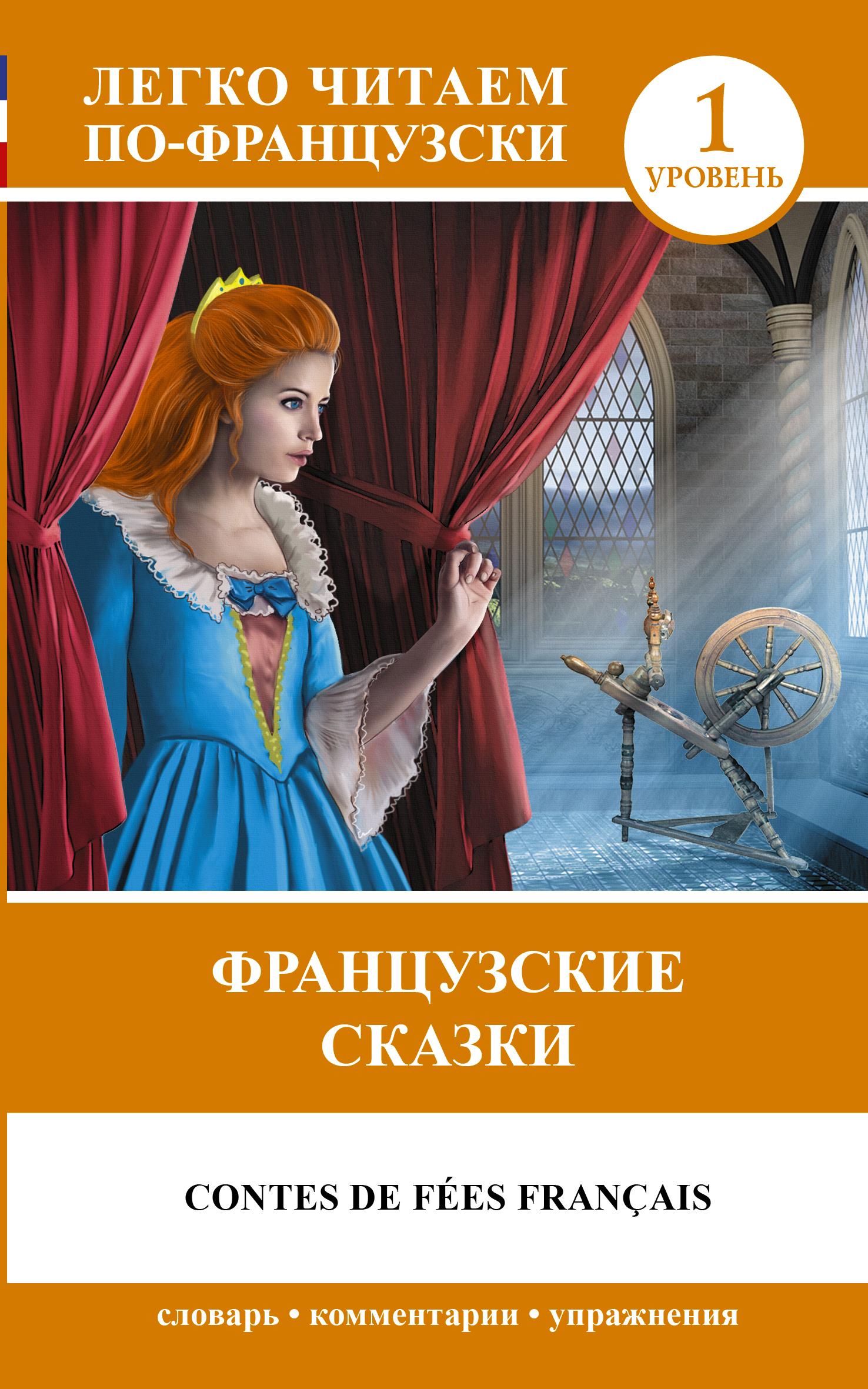 Перро Ш. Французские сказки
