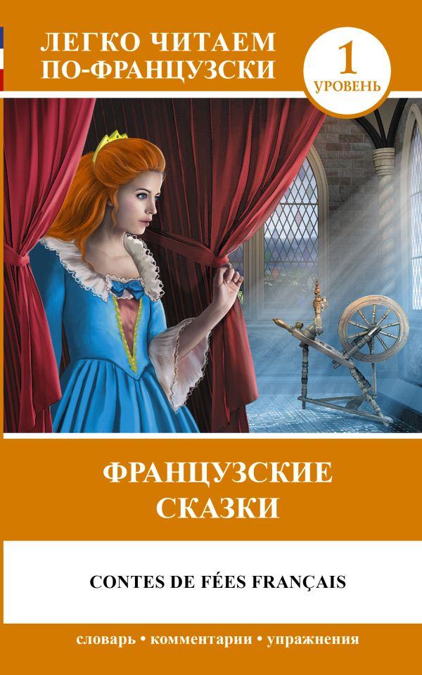 Французские сказки Перро Ш.