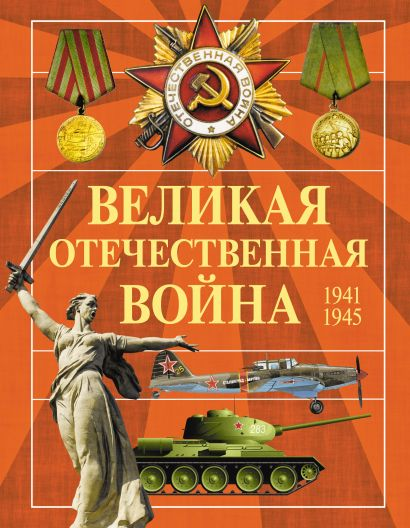 Великая Отечественная война - фото 1