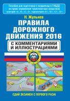 Жульнев Н.Я. - Правила дорожного движения 2016 с комментариями и иллюстрациями' обложка книги