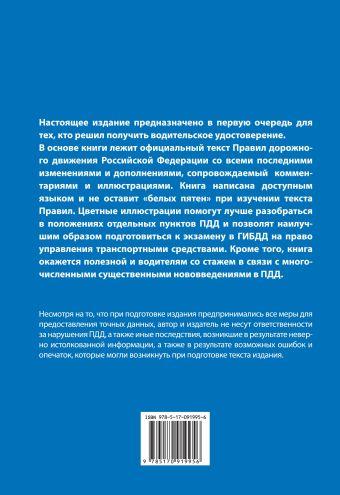 Правила дорожного движения 2016 с комментариями и иллюстрациями Жульнев Н.Я.
