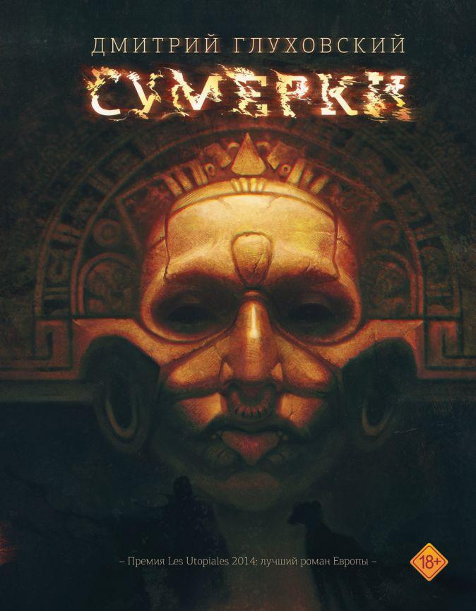 Дмитрий Глуховский - Сумерки обложка книги