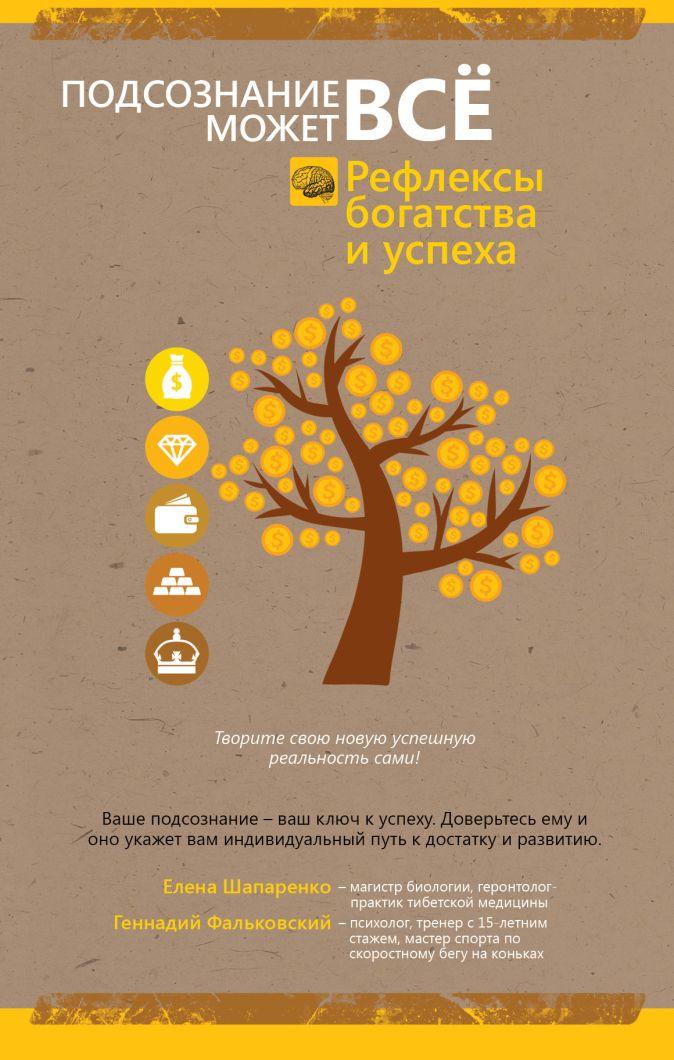 Фальковский Г.В. - Рефлексы богатства и успеха обложка книги