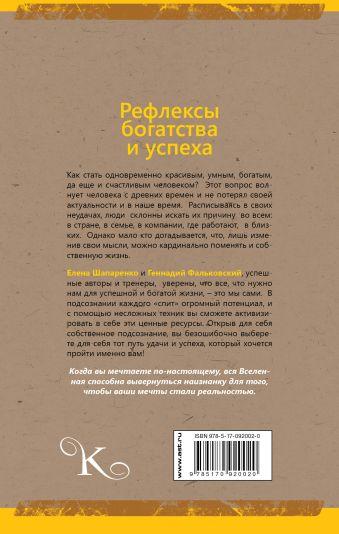 Рефлексы богатства и успеха Фальковский Г.В.