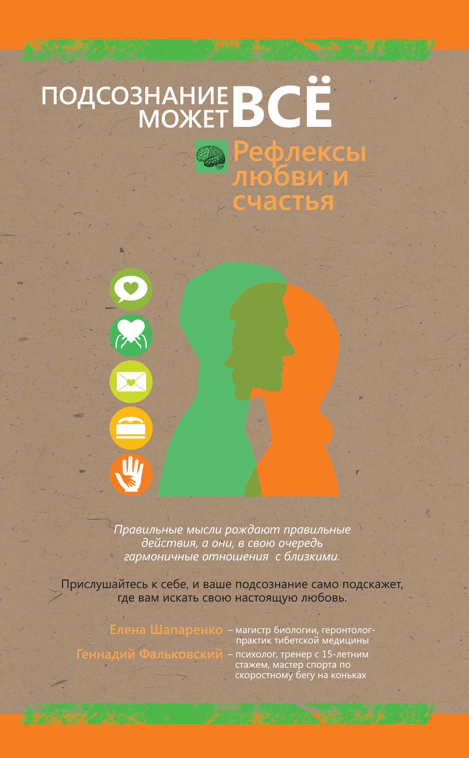 Фальковский Г.В. Рефлексы любви и счастья clever что такое счастье