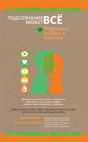 Фальковский Г.В. - Рефлексы любви и счастья обложка книги