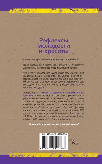 Рефлексы вечной молодости Фальковский Г.В., Шапаренко Е.Ю.