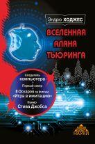 Эндрю Ходжес - Вселенная Алана Тьюринга' обложка книги