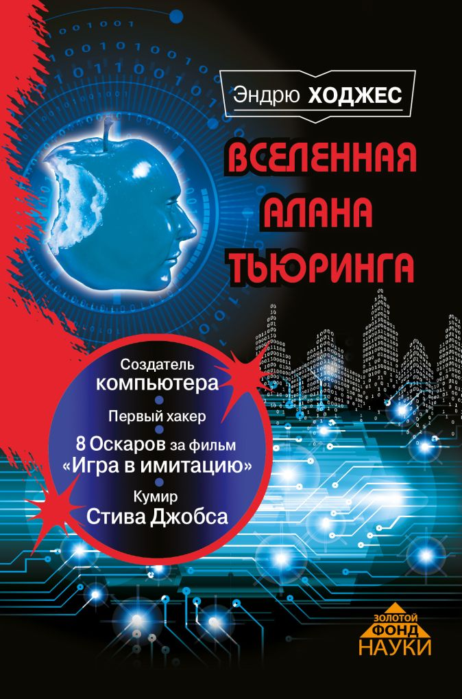Эндрю Ходжес - Вселенная Алана Тьюринга обложка книги