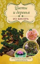 Качалова Е.О., Сухина И.А. - Цветы и деревья из бисера' обложка книги