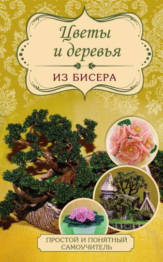 Качалова Е.О., Сухина И.А. - Цветы и деревья из бисера обложка книги