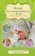 Демина М.А. - Вяжем для новорожденных: пинетки, шапочки, пледы' обложка книги
