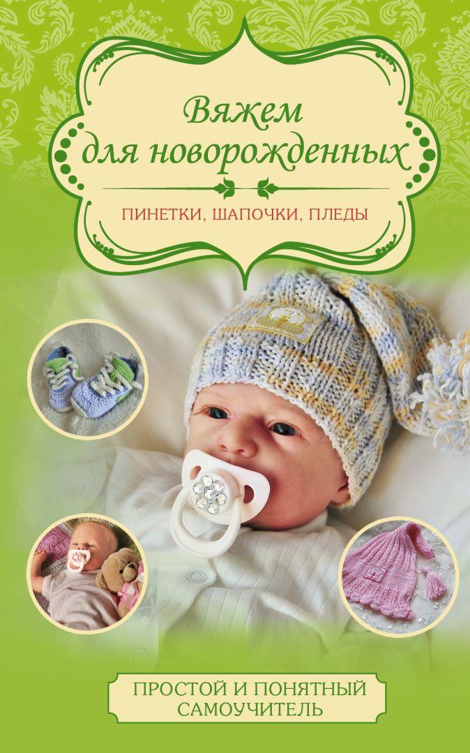 Демина М.А. - Вяжем для новорожденных: пинетки, шапочки, пледы обложка книги