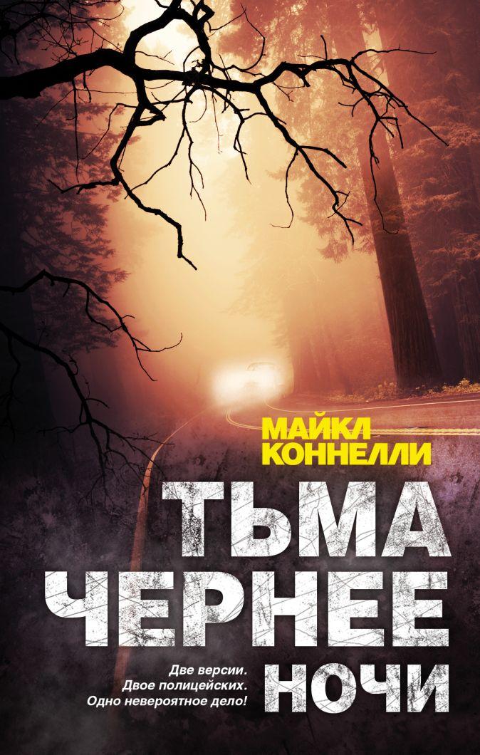 Майкл Коннелли - Тьма чернее ночи обложка книги