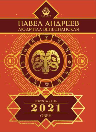Андреев Павел, Венецианская Людмила - Овен. Гороскоп 2021 обложка книги