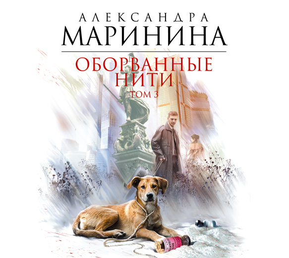 Маринина А. Оборванные нити. Том 3 (на CD диске)