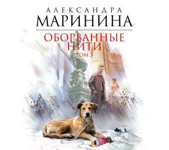 Оборванные нити. Том 3 (на CD диске) Маринина А.