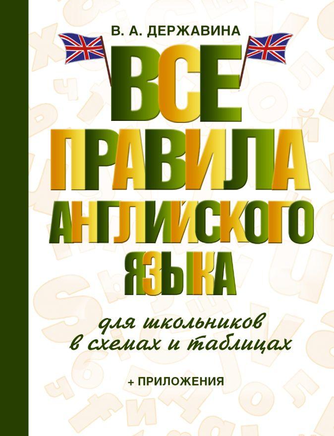 В. А. Державина - Все правила английского языка для школьников в схемах и таблицах обложка книги