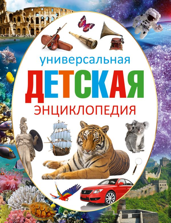 Универсальная детская энциклопедия .