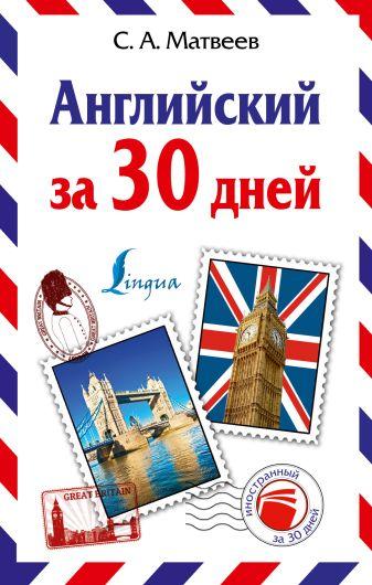 С. А. Матвеев - Английский за 30 дней обложка книги