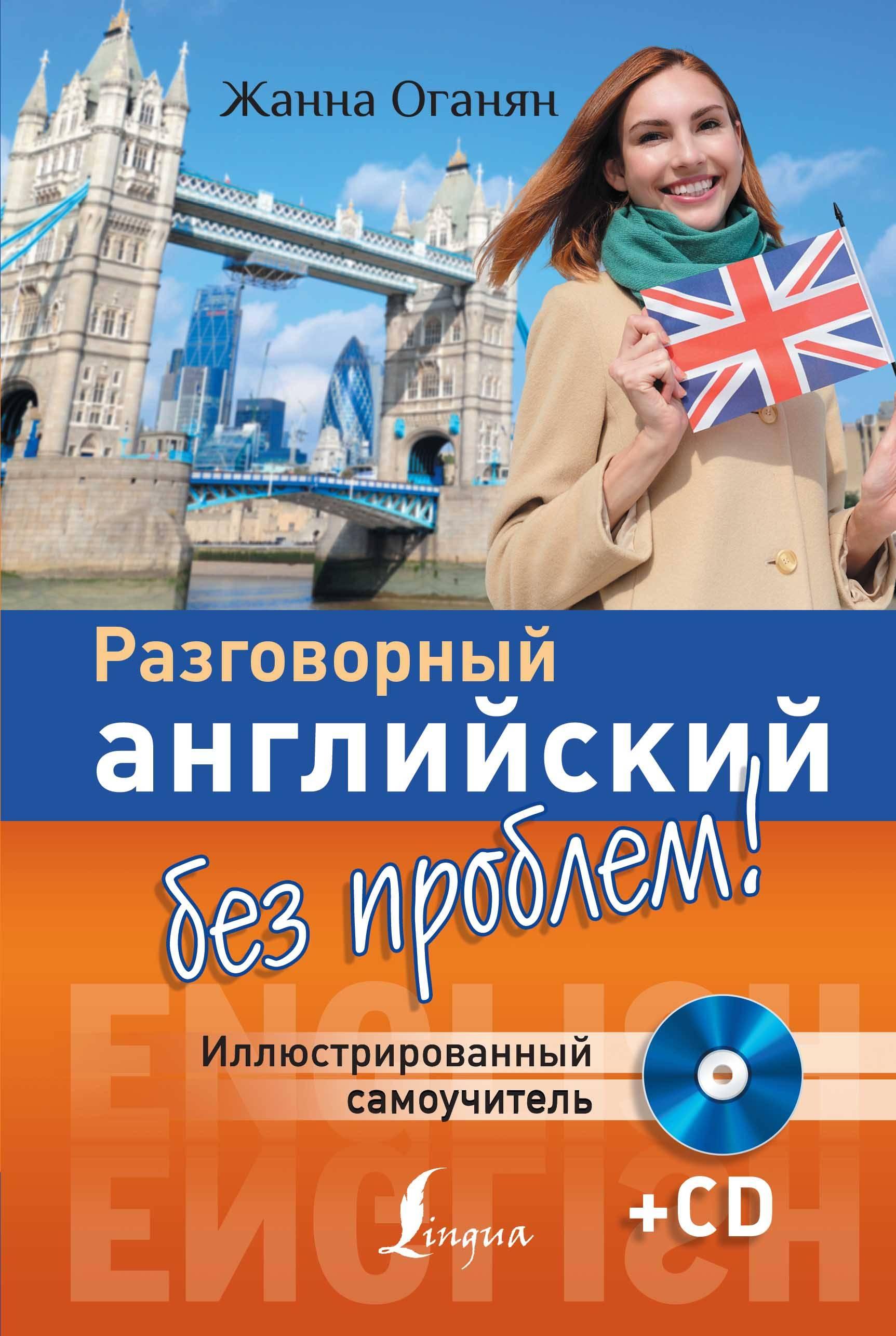 Разговорный английский без проблем! Иллюстрированный самоучитель + CD