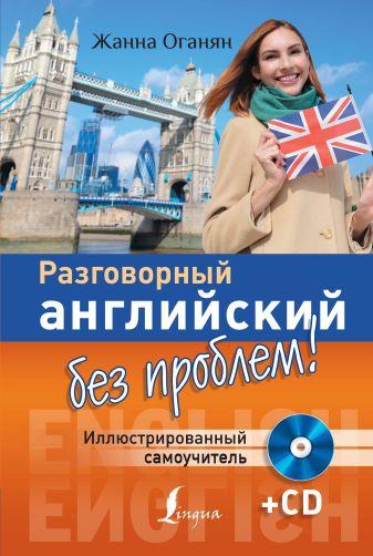 Жанна Оганян - Разговорный английский без проблем! Иллюстрированный самоучитель + CD обложка книги