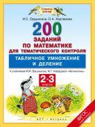 Математика. 2–3 классы. 200 заданий по математике для тематического контроля. Табличное умножение и деление.