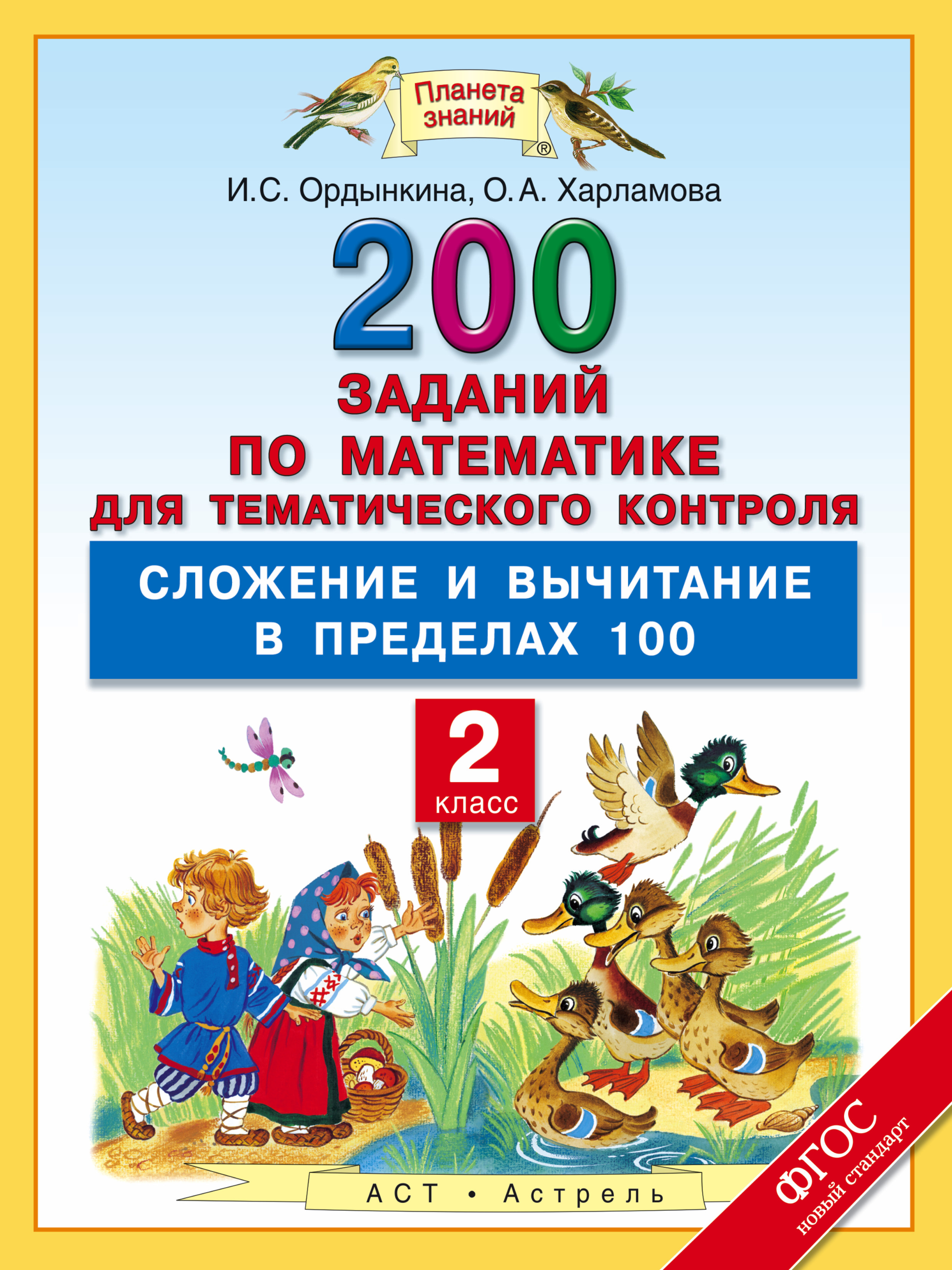Математика. 2 класс. 200 заданий по математике для тематического контроля. Сложение и вычитание в пределах 100.