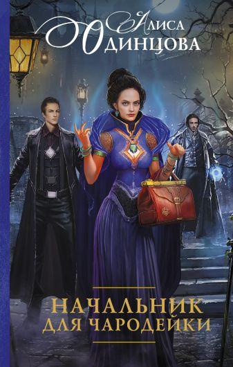 Алиса Одинцова - Начальник для чародейки обложка книги
