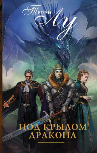 Терри Лу - Под крылом дракона обложка книги