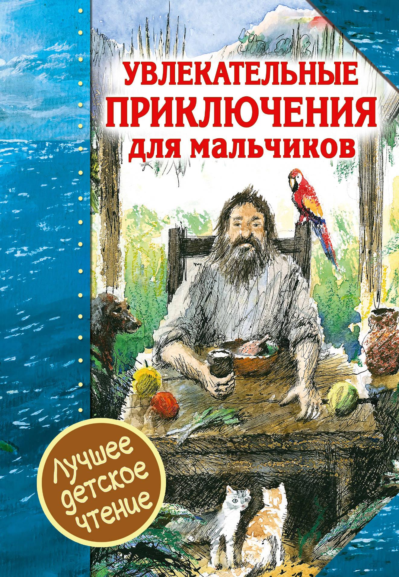Дефо Д. Увлекательные приключения для мальчиков приключения капитана врунгеля ремастированный dvd