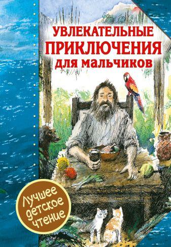 Д. Дефо и другие - Увлекательные приключения для мальчиков обложка книги