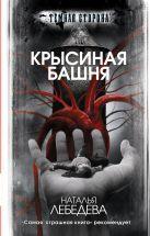 Лебедева Н.С. - Крысиная башня' обложка книги