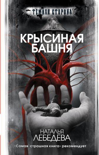 Наталья Лебедева - Крысиная башня обложка книги