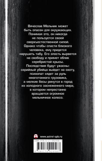 Крысиная башня Наталья Лебедева