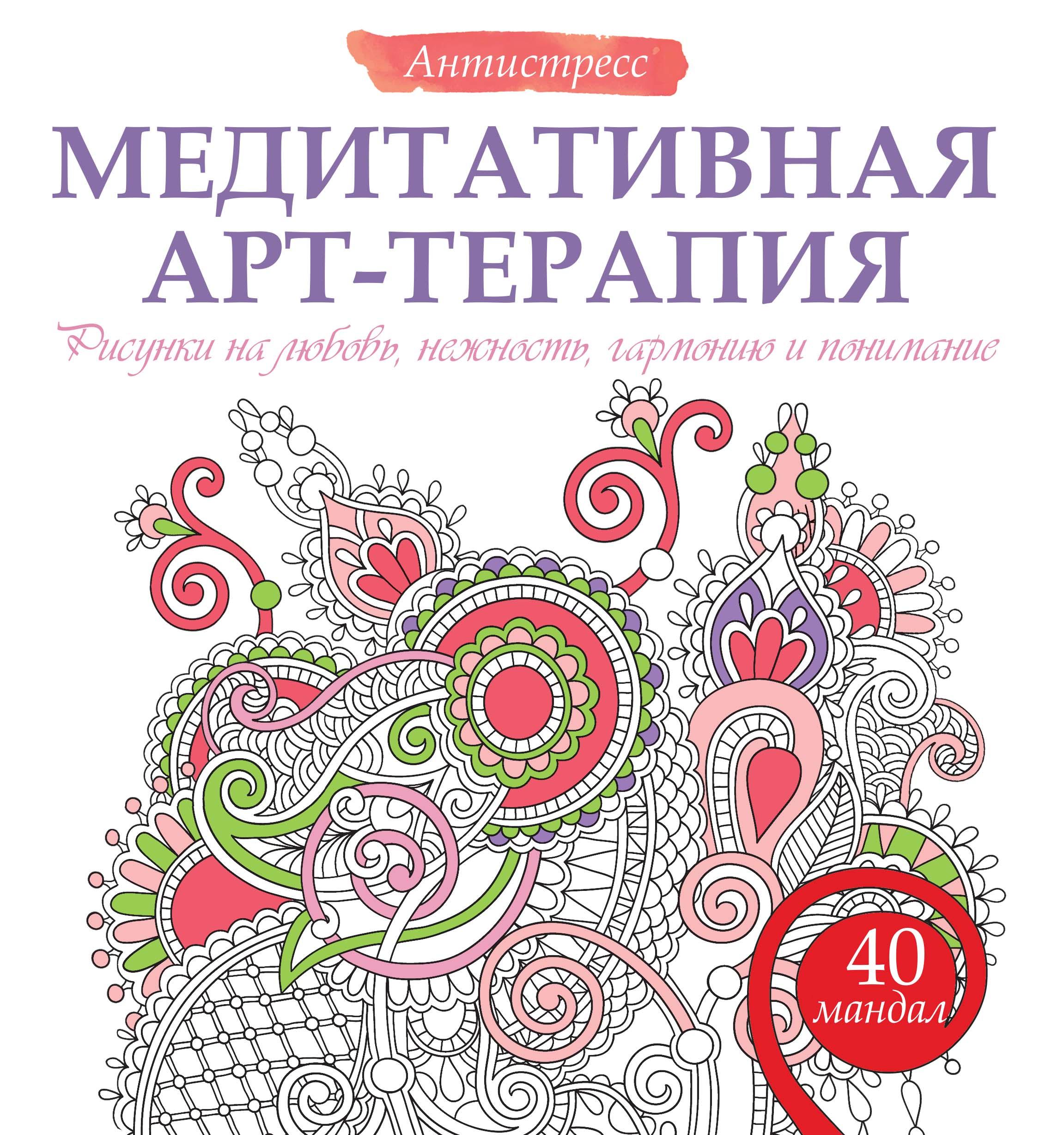 . Медитативная арт-терапия. Рисунки на любовь, нежность, гармонию и понимание жанна богданова медитативная арт терапия рисунки на любовь нежность гармонию и понимание