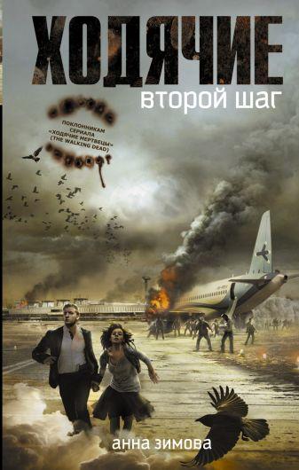 Анна Зимова - Ходячие. Второй шаг обложка книги