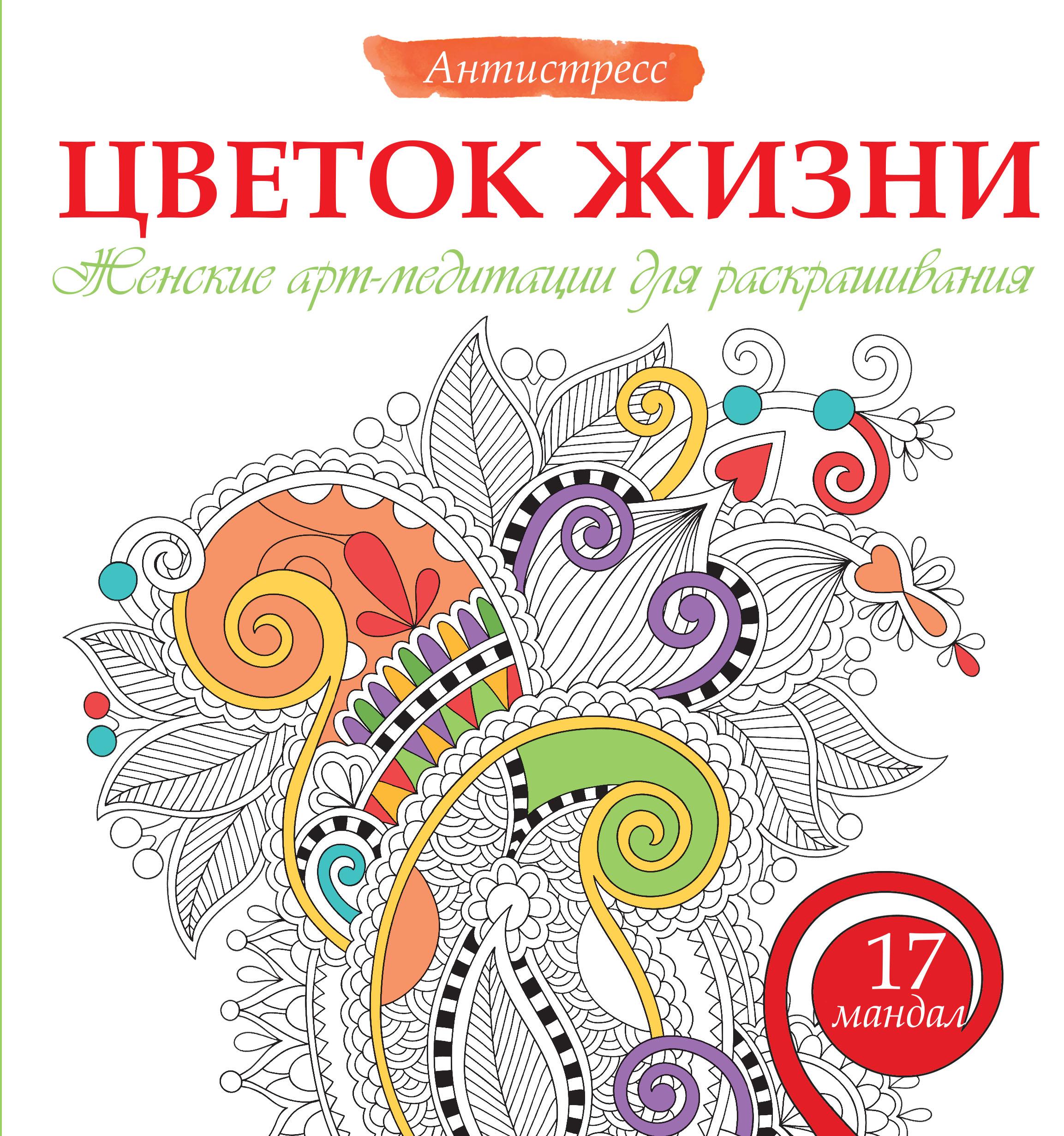 . Цветок жизни. Женские арт-медитациидля раскрашивания богданова жанна цветок жизни женские арт медитациидля раскрашивания