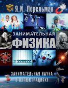 Перельман Я.И. - Занимательная физика' обложка книги