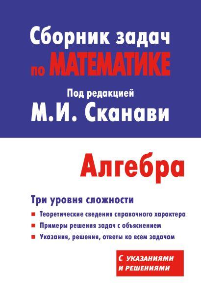 Сборник задач по математике для поступающих в вузы (с решениями). Алгебра - фото 1