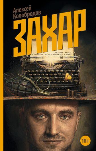Алексей Колобродов - Захар обложка книги