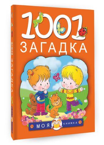 1001 загадка Елкина Н.В., Тарабарина Т.И.